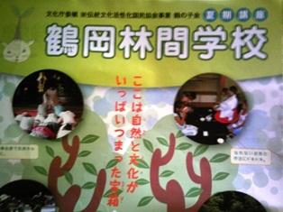 林間学校.jpg